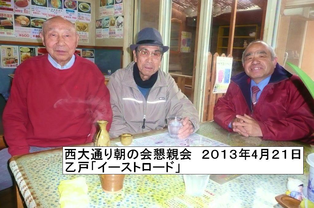 4月24日 西大通り朝の会 懇親会 1回目_d0249595_16293211.jpg