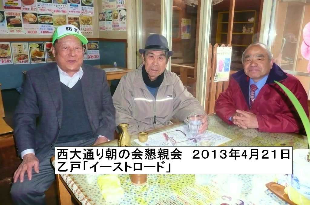 4月24日 西大通り朝の会 懇親会 1回目_d0249595_16295838.jpg