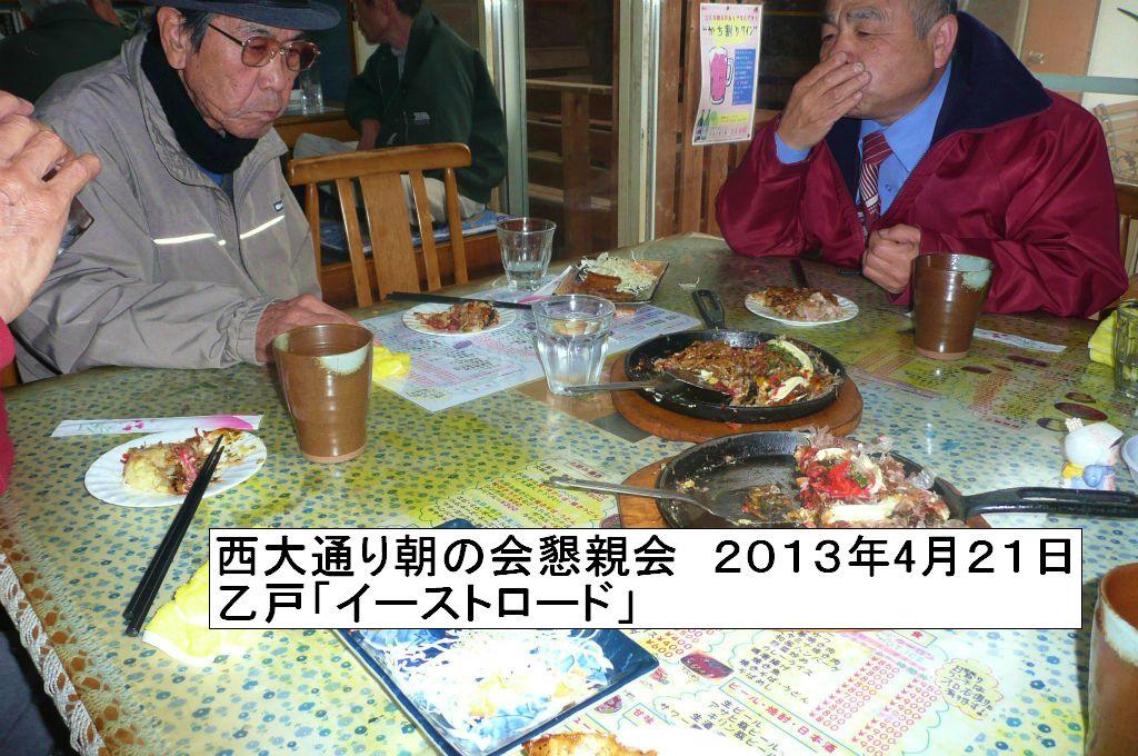 4月24日 西大通り朝の会 懇親会 1回目_d0249595_16365621.jpg