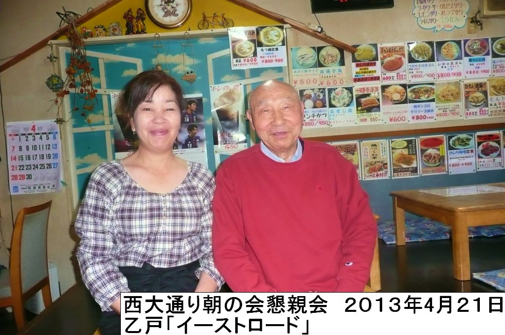 4月26日 西大通り朝の会 懇親会 3回目_d0249595_16511030.jpg