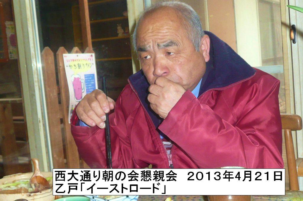 4月26日 西大通り朝の会 懇親会 3回目_d0249595_1656201.jpg