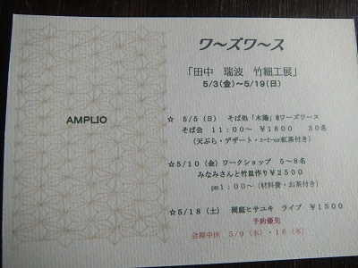 5月 竹細工展 田中ミナミ_e0187897_1644021.jpg