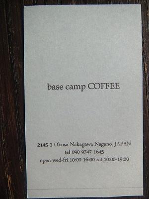 base camp COFFEE_e0187897_1721285.jpg