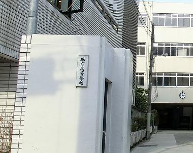 麻布高校【高鍋藩上屋敷跡】(六本木散歩)_c0187004_1742685.jpg
