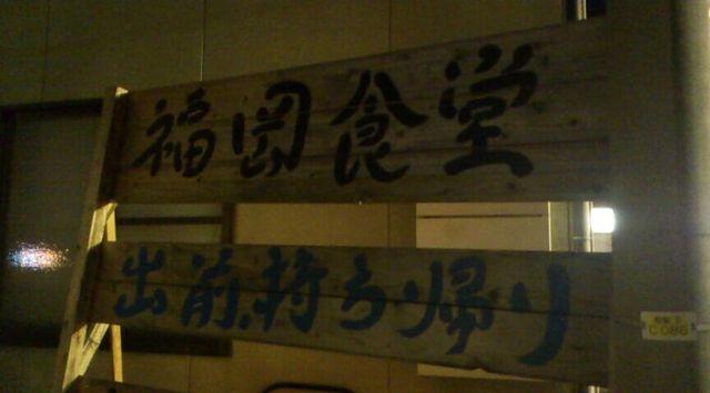 福岡食堂 @郡家_e0115904_1411191.jpg