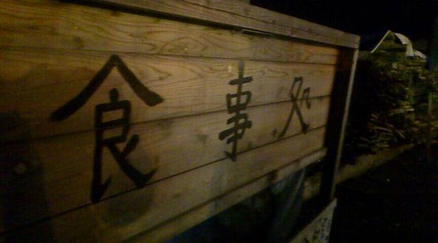福岡食堂 @郡家_e0115904_1495780.jpg