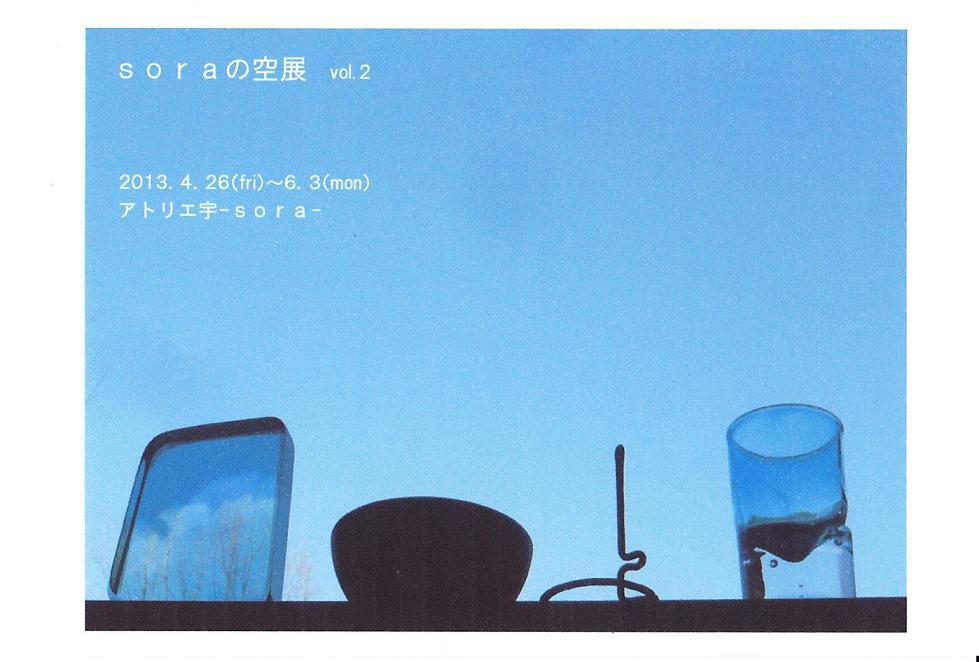 soraの空展 vol.2_d0184405_23141418.jpg