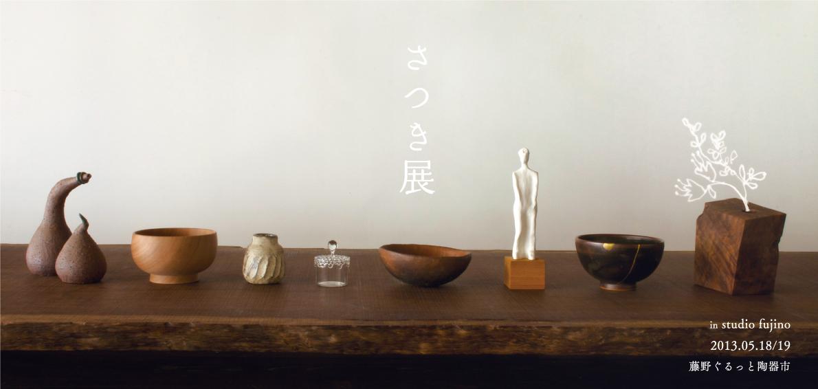 藤野ぐるっと陶器市のお知らせ_e0241305_1039471.jpg