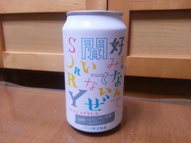 今夜のビールVol.48 ヤッホーブルーイング 前略好みなんて聞いてないぜSORRY_b0042308_2344387.jpg