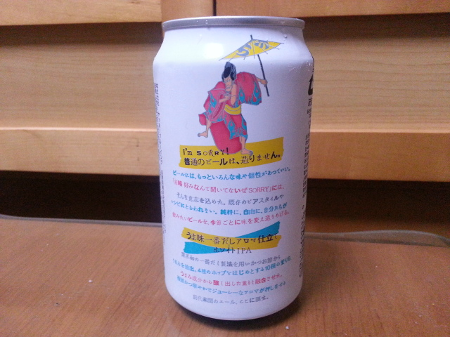 今夜のビールVol.48 ヤッホーブルーイング 前略好みなんて聞いてないぜSORRY_b0042308_23502419.jpg