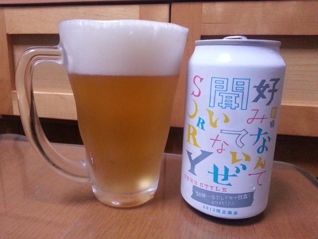 今夜のビールVol.48 ヤッホーブルーイング 前略好みなんて聞いてないぜSORRY_b0042308_23553968.jpg