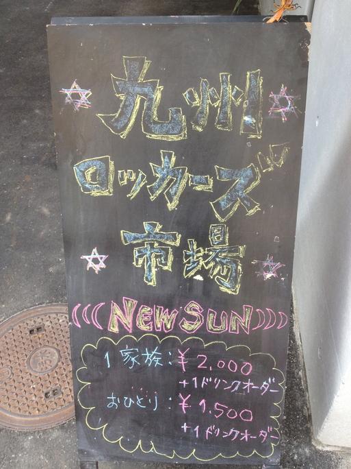 御礼!九州ROCKERS市場X(((NEW SUN)))_d0242009_8113657.jpg
