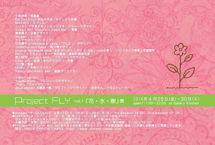 2013年4月26日(金)~30日(火)「花・水・樹」展 Gallery Kitchen_f0172313_1424556.jpg