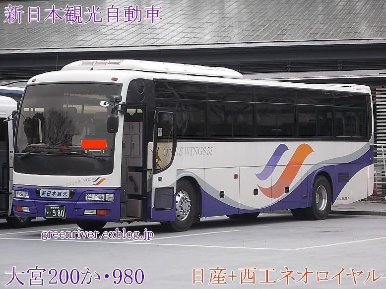 新日本観光自動車 980_e0004218_2110871.jpg