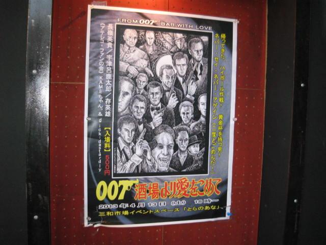 「007酒場より愛をこめて」レポート_a0093332_19433594.jpg
