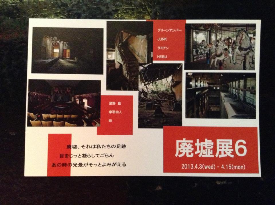 大阪展覧会巡り 2013.4/13_a0093332_1995960.jpg