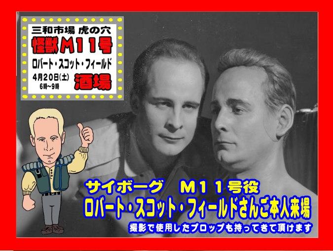 怪獣酒場総進撃_a0093332_2014190.jpg