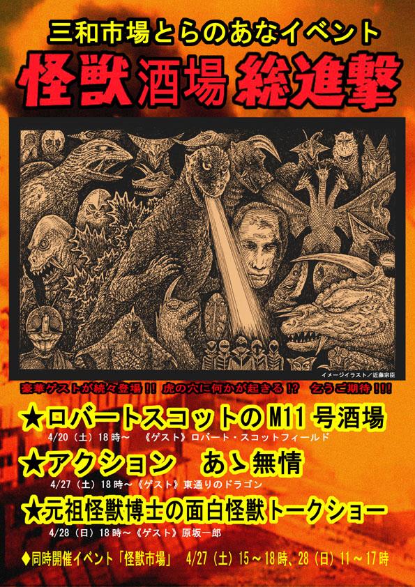 怪獣酒場総進撃_a0093332_2073685.jpg