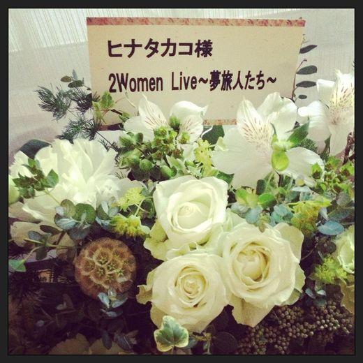 ヒナタカコ×村上ゆき2womenライブでした☆_a0271541_18484390.jpg
