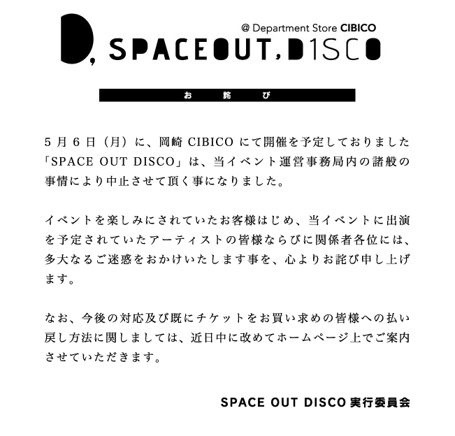 5/6【SPACE OUT DISCO】開催中止のお知らせ_d0158942_20302716.jpg