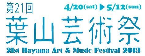 葉山芸術祭2013参加のお知らせ「わたし風ここちいい vol.3」_c0224154_23175710.jpg