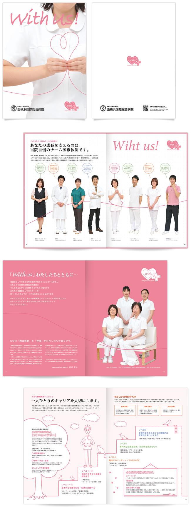 看護師採用パンフレット_e0217255_14221226.jpg