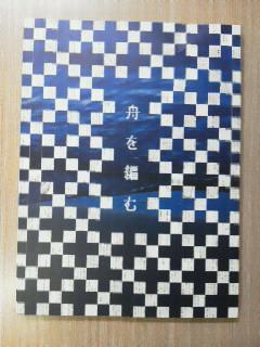 石井裕也監督『舟を編む』(2013年)_f0030155_673950.jpg