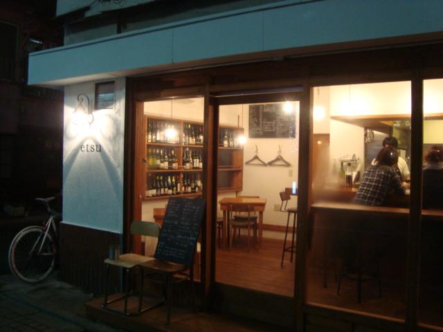 西荻窪「Kitchen bar etsu エツ」へ行く。_f0232060_0151723.jpg