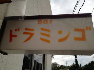 沖縄那覇 Barドラミンゴ _c0227168_8463897.jpg