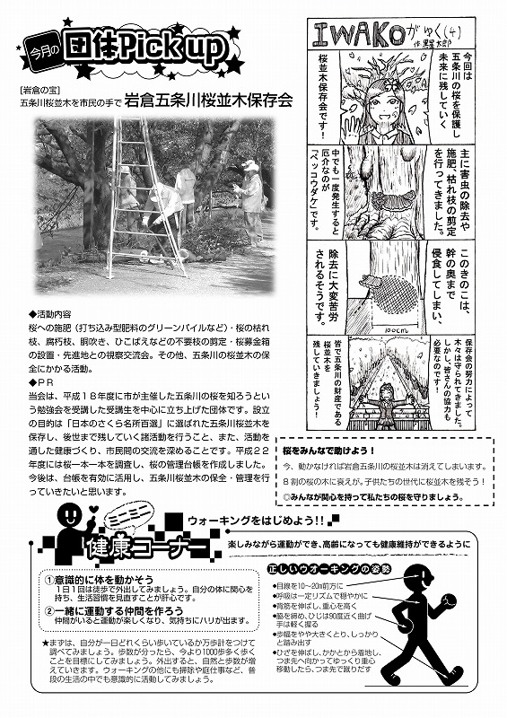 『かわらばん』第7号2013.4_d0262773_16161497.jpg