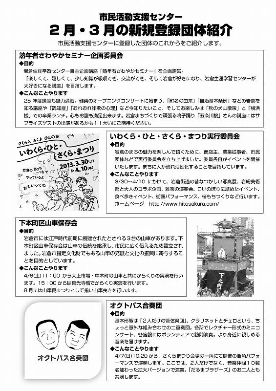 『かわらばん』第7号2013.4_d0262773_161616100.jpg