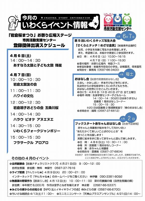 『かわらばん』第7号2013.4_d0262773_16161994.jpg