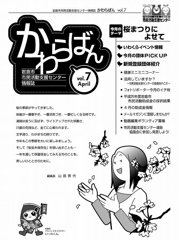 『かわらばん』第7号2013.4_d0262773_161627100.jpg