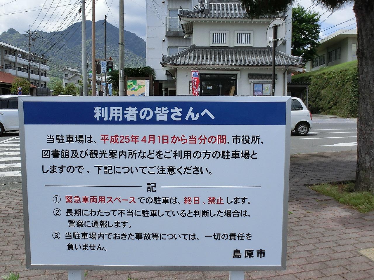 大手広場駐車場問題2_c0052876_0255318.jpg