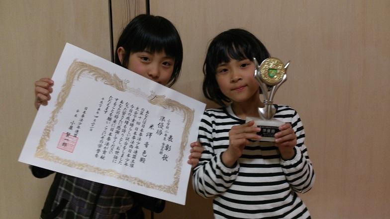 結果から言いますと… 準優勝!!でしたヾ(≧∇≦*)〃ヾ(*≧∇≦)〃... 日本拳法・西日本大