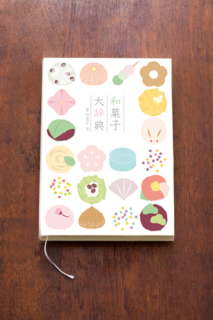 和菓子の本。_d0272182_21382686.jpg