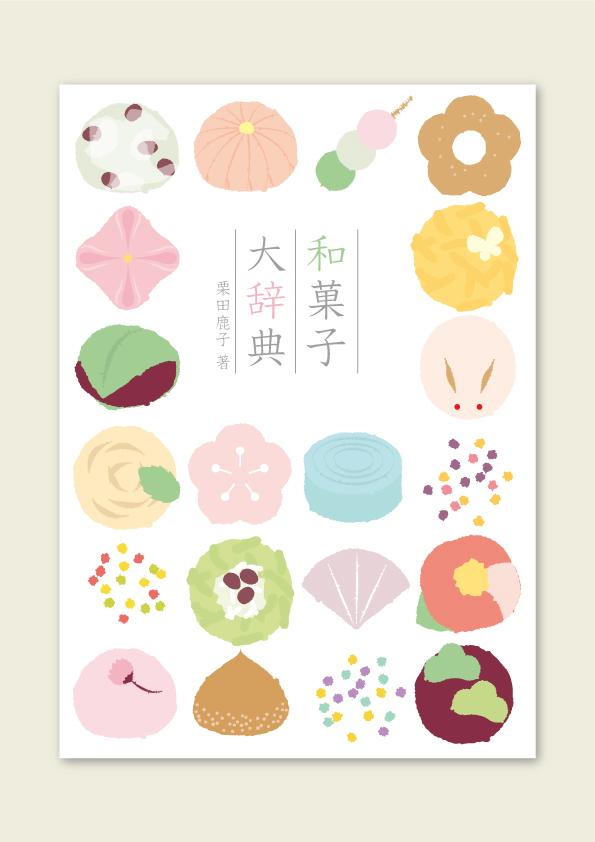 和菓子の本。_d0272182_21384219.jpg