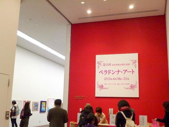 ベラドンナアート展_c0165589_11462042.jpg
