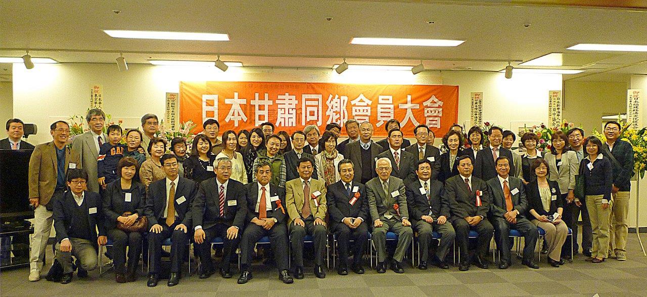 日本湖南人会   「日本甘粛同郷会」設立を祝う_d0027795_15105710.jpg