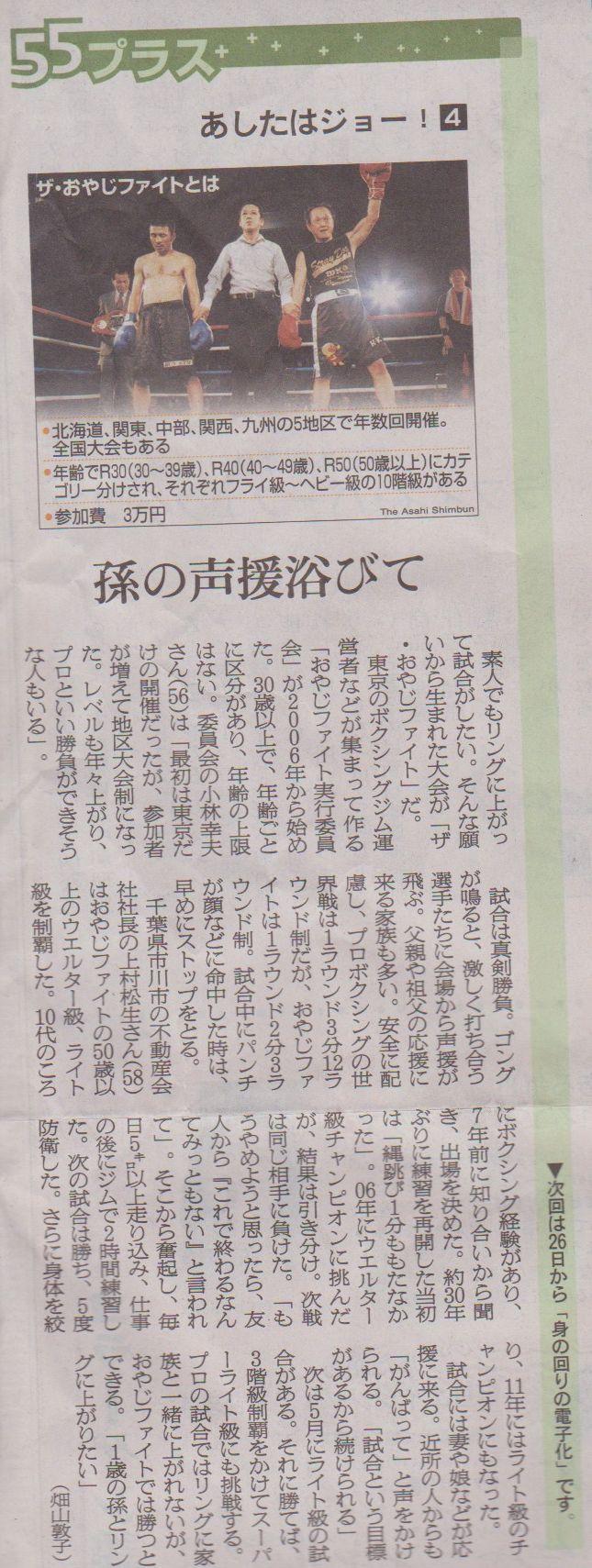 4月22日 土浦市乙戸恒例花見 3回目_d0249595_9374914.jpg