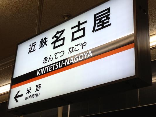 今回の短時間名古屋も名古屋ならではの美味しい食を!_c0227407_17402641.jpg