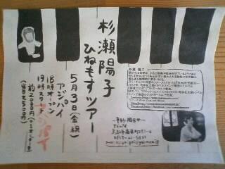 5/3 (祝・金) 杉瀬陽子 @ アジパイ_b0125413_13244024.jpg