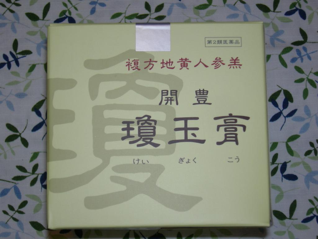 瓊玉膏(けいぎょくこう)と漢方薬_f0135114_19353710.jpg