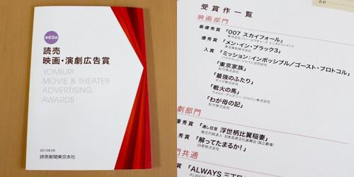 第69回 読売 映画・演劇広告賞_a0168049_16415963.jpg