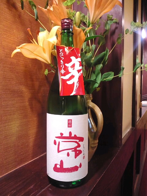 常山 とびっきり辛 純米酒が入荷!_d0205957_223169.jpg