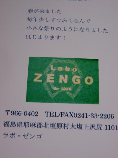 e0250267_19414299.jpg