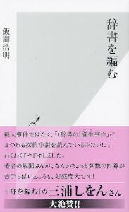 『辞書を編む』 飯間浩明_e0033570_2384167.jpg