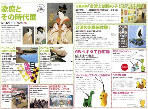 釧路市立美術館で台湾と釧路の子どもたちの美術展_b0068572_23515224.jpg
