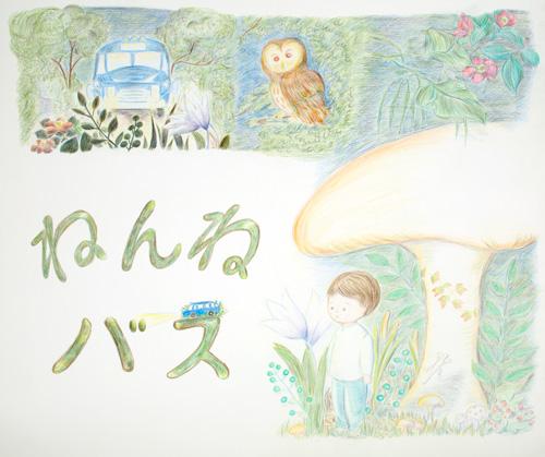 「ねんねバス」を「絵本のたねまき展」で公開!_f0041773_23353272.jpg