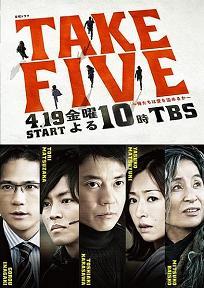 TAKE FIVE ~俺たちは愛を盗めるか~ 第1話_e0059574_0253870.jpg